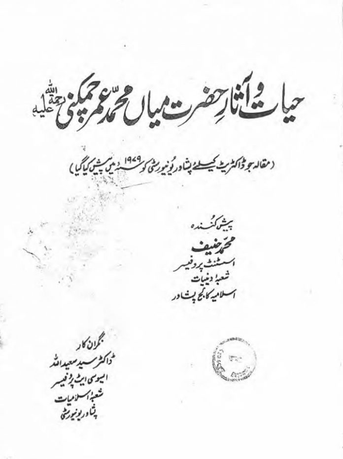 Tarkalani and Kakazai Pashtuns in a Ph.D. Thesis by: Hanif, Mohammad (1980).