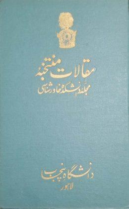 مقالات منتخبه مجله دانشگاه خاور شناسى – دانشگاہِ پنجاب، لاہور