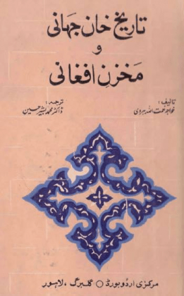 "Tarkalani and Kakazai in ""Tareekh-e-Khan Jahani Wa Makhzan-e-Afghani (تاریخِ خان جہانی و مخزنِ افغانی)"" – Vol. 2 - by Khwaja Nematullah Harvi (خواجہ نعمت اللہ ہروی) – (Originally Published 1613) in Persian and Urdu – Translated by Dr. Muhammad Bashir Hussain"