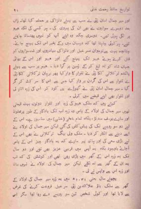 Kakazai Tarklanri Pashtuns in 'Tawareekh-e-Hafiz Rahmat Khani' (تواریخِ حافظ رحمت خانی) - by Pir Moazzam Shah (پیر معظّم شاہ) - Originally Published in 1624 AD