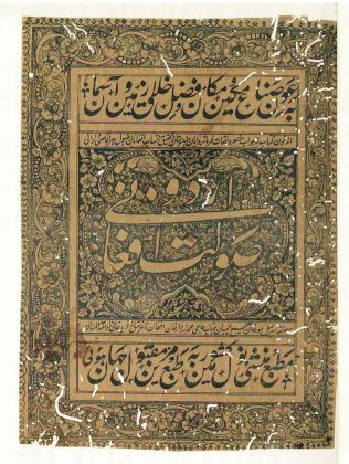 Kakazai (Loi Mamund) Pashtuns in Saulat-e-Afghan (صولتِ افغانی) - by Muhammad Zardar Khan (محمد زردار خان) - (Originally Published 1876)