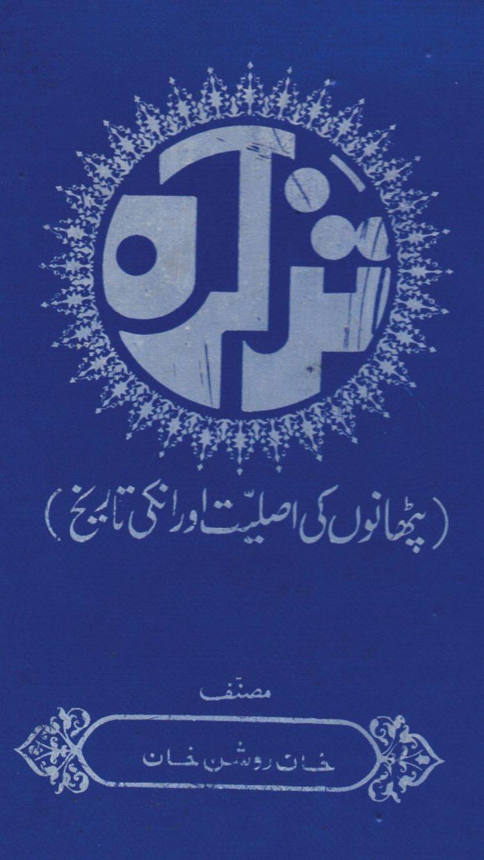 Kakazai (Loi Mamund) Pashtuns' history as per
