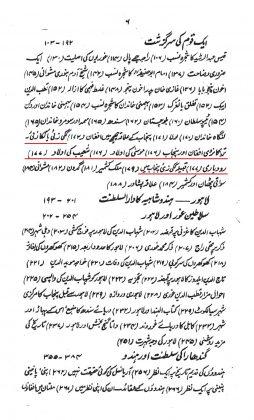 "Kakazai (Loi Mamund) Pashtuns' history as per ""Tazkira - Pathanon Ki Asliyat Aur Unki Tareekh"" (With notes) - by Khan Roshan Khan - Originally Published 1980 - کاکازئی (لوئی ماموند) پشتونوں کی تاریخ، خان روشن خان کی کتاب، تذکرہ - پٹھانوں کی اصلیّت اور انکی تاریخ، کے مُطابق (حواشی کے ساتھ)"
